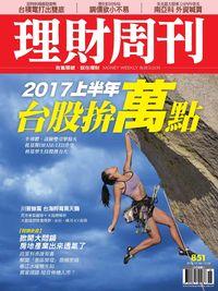 理財周刊 2016/12/16 [第851期]:2017上半年 台股拼萬點