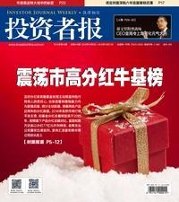 投資者報 2016年12月05日 [總第446期]:震蕩市高分紅牛基榜