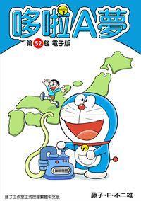 哆啦A夢. 第52包