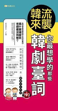 韓流來襲 [有聲書]:你最想學的那些韓劇臺詞