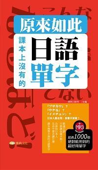 原來如此 [有聲書]:課本上沒有的日語單字