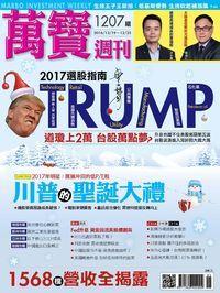萬寶週刊 2016/12/19 [第1207期]:川普的聖誕大禮