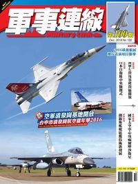 軍事連線 [第100期]:空軍清泉崗基地開放