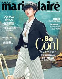 Marie claire 美麗佳人 [第283期]:Be Cool