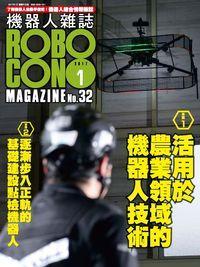 Robocon機器人雜誌 (國際中文版) [第32期]:運用於農業領域的機器人技術