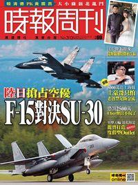 時報周刊 2016/12/16 [第2026期]:陸日搶占空優F-15對決SU-30