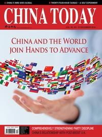 China today [ Vol. 65 NO.12 December 2016 ]:China and the world join hands to advance