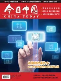今日中國 [2016年第12期 總第65卷]:治國理政謀外交:2016中國周邊外交的不凡歷程