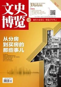 文史博覽 [2016年第11期 總第499期]:從分房到買房的那些事兒