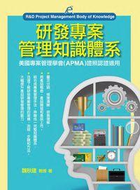 研發專案管理知識體系