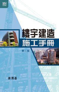 樓宇建造施工手冊