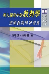 華人課堂中的教與學:照顧個別學習需要