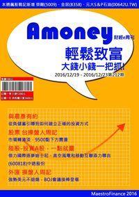 Amoney財經e周刊 2016/12/19 [第212期]:輕鬆致富 大錢小錢一把抓