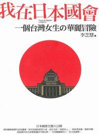 我在日本國會:一個台灣女生の華麗冒險