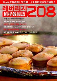 槓桿韓國語學習週刊 2016/12/21 [第208期] [有聲書]:韓綜學韓語  #210 Running Man