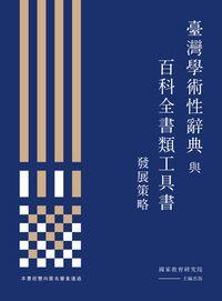 臺灣學術性辭典與百科全書類工具書發展策略
