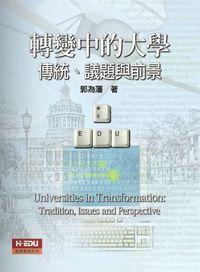 轉變中的大學:傳統、議題與前景