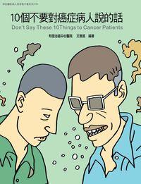 和信醫院病人教育電子書系列. 36, 10個不要對癌症病友說的話