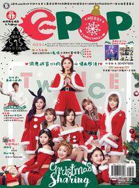 epop 完全情報誌 2016/12/23 [第595期]:Christmas sharing