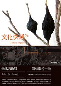 文化快遞 [第200期] [2017年01月號]:臺北美術獎 創意靈光平臺