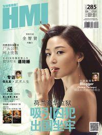 HMI [Issue 285]:吸引囚犯 出國坐牢