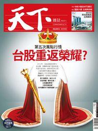 天下雜誌 2016/12/21 [第613期]:台股重返榮耀?