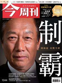 今周刊 2016/12/26 [第1044期]:制霸 鴻海流 奇襲全球