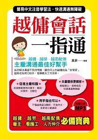 越傭會話一指通 [有聲書]:簡易中文注音學習法.快速溝通無障礙:越傭.越勞.越南配偶.主雇溝通最佳好幫手