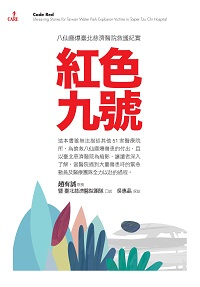 紅色九號:八仙塵爆臺北慈濟醫院救護紀實