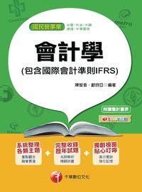 會計學(包含國際會計準則IFRS)