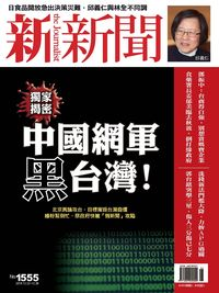 新新聞 2016/12/22 [第1555期]:中國網軍黑台灣!