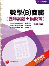 數學(B)商職[歷年試題+模擬考]