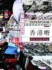 香港嘢:走在城市與郊野的疆界