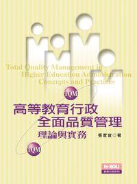 高等教育行政全面品質管理:理論與實務