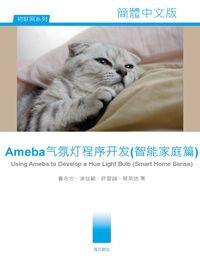 Ameba氣氛燈程序開發(智能家庭篇)