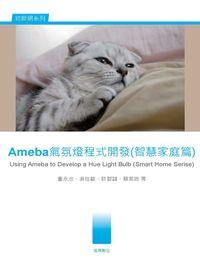 Ameba氣氛燈程式開發(智慧家庭篇)