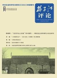 """揚子江評論 [2016年第5期 總第60期]:""""優美作品之發現""""的可能性--略論夏志清的現代小說史研究"""