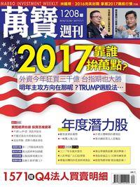 萬寶週刊 2016/12/26 [第1208期]:2017靠誰拚萬點?