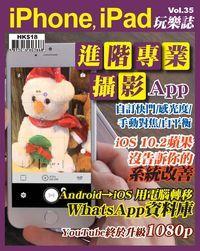 iPhone, iPad玩樂誌 [第35期]:進階專業攝影App