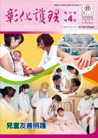 彰化護理 [第23卷第4期]