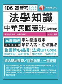 法學知識:中華民國憲法(含概要)