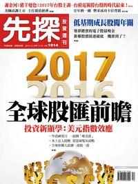 先探投資週刊 2016/12/24 [第1914期]:全球股會前瞻