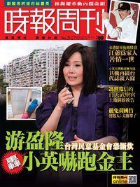 時報周刊 2016/12/23 [第2027期]:台灣民意基金會恐斷炊 游盈隆轟小英嚇跑金主