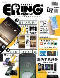 eRing 手機玩樂誌 [Vol. 157]:HUAWEI Mate 9抵馬!!