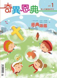 奇異恩典 [2017年01月號]:華人兒童靈修月刊:恩典降臨