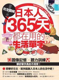 完全圖解!日本人365天都在用的生活單字 [有聲書]