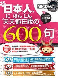 日本人天天都在說の600句 [有聲書]:學完這本, 看懂網路手機超夯用語、聽懂日本流行語、一個人暢遊日本, 通通沒問題!