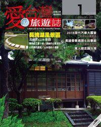 愛台灣旅遊誌 [第116期]:長埤湖風景區