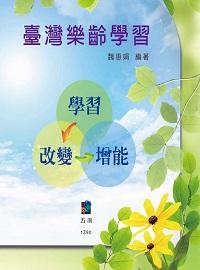 臺灣樂齡學習