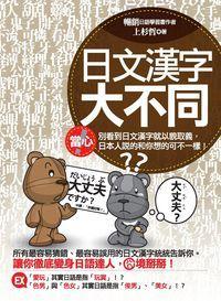 日文漢字大不同:別看到日文漢字就以貌取義, 日本人說的和你想的可不一樣!